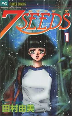 7SEEDSを高価買取! 漫画全巻(コミック) 高価買取1