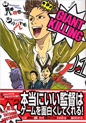 GIANT KILLING(ジャイアント・キリング)を高価買取! 漫画全巻(コミック) 高価買取1