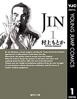 JIN‐仁‐を高価買取! 漫画全巻(コミック) 高価買取1