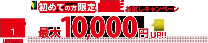BUY王お試しキャンペーン初めての方限定3000円アップ
