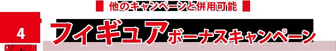 リピーター様限定キャンペーン 1000円アップ!更に最大3000円アップ!