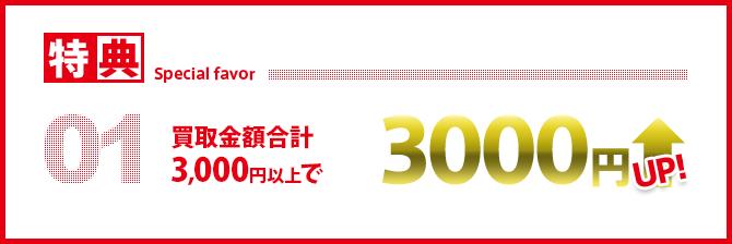 買取金額合計3000円以上で3000円アップ