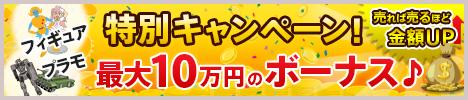 フィギュア・プラモ特別キャンペーン