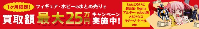 1ヶ月限定!フィギュア・ホビーのまとめ売りで買取額最大25万円キャンペーン実施中