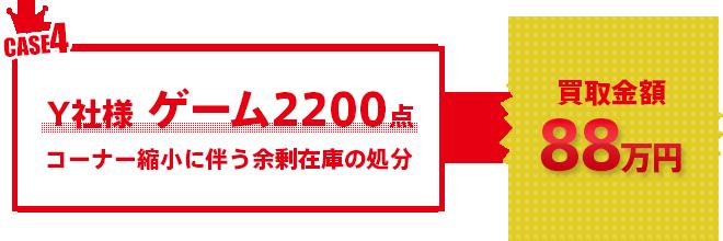 Y社様 ゲーム2200点