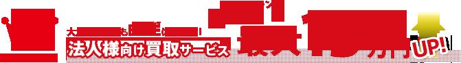 法人様向け買取サービスキャンペーン適用で最大15万円アップ