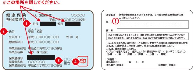 カード型健康保険証サンプル