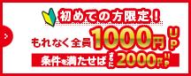 初めての方限定!3,000円以上の買取で査定額2,000円UP