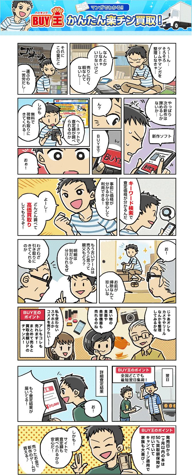 漫画 全巻 ハイキュー