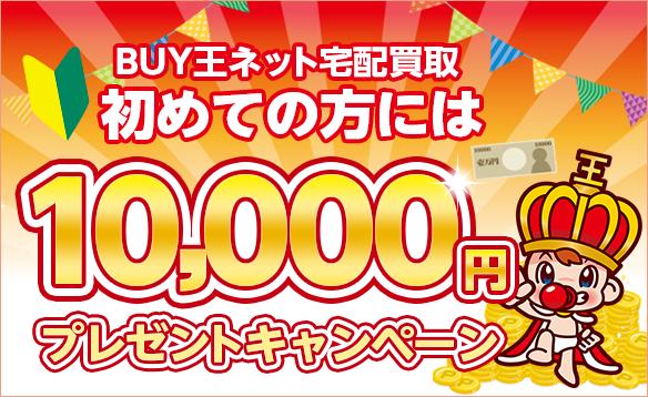 BUY王ネット宅配買取初めての方には10,000円プレゼントキャンペーン