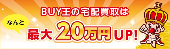 BUY王の宅配買取は最大20万円UP