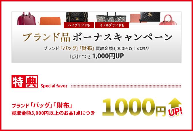 ブランド品ボーナスキャンペーン ブランド「バッグ」「財布」買取金額3,000円以上のお品1点につき1,000円UP