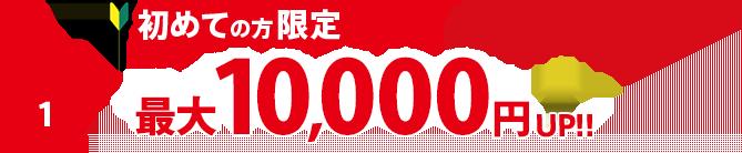 初めての方限定Buy王お試しキャンペーン 最大10,000円UP!!