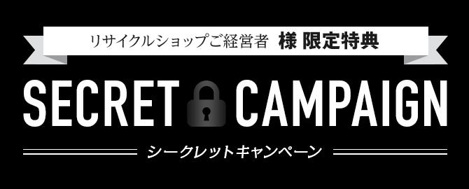 リサイクルショップご経営者様限定特典!シークレットキャンペーン