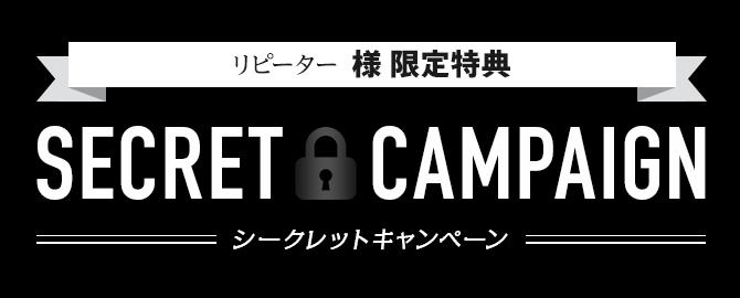 リピーター様限定特典!シークレットキャンペーン