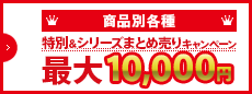 特別&シリーズまとめ売りキャンペーン最大10,000円