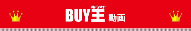 BUY王動画