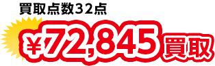 買取点数32点 ¥72,845買取