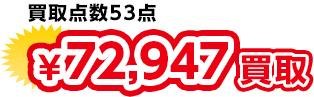 買取点数53点 ¥72,947
