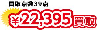 買取点数39点 ¥22,395買取