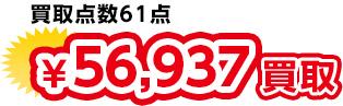 買取点数61点 ¥56,937買取
