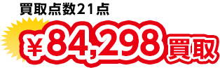 買取点数21点 ¥84,298買取
