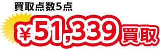 買取点数5点 ¥51,339買取