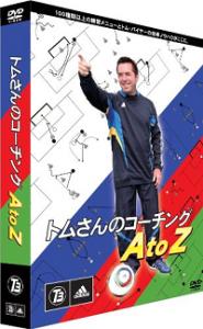 トムさんのコーチング A to Z
