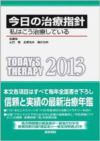 今日の治療指針 2013年版 ポケット判 私はこう治療している (今日の治療指針シリーズ)
