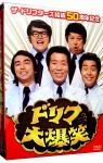 ザ・ドリフターズ結成50周年記念 ドリフ大爆笑 DVD-BOX 【買取価格】 4,785円