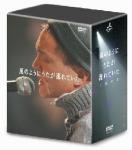 風のようにうたが流れていた DVD-BOX 【買取価格】3,359円
