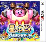星のカービィ ロボボプラネット 【買取価格】3,110円 (2016/05/14)