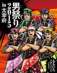 ももいろクローバーZ・私立恵比寿中学。DVD16点。CD10点。【買取価格】39,150円。(2016/05/24)