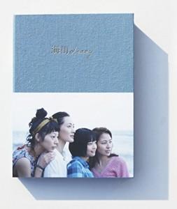 『海街diary Blu-rayスペシャル・エディション』