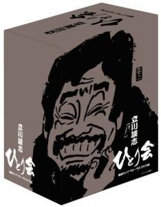 立川談志 ひとり会 落語ライブ '92~'93 DVD-BOX 第一期