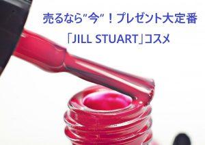 JILL STUART コスメ