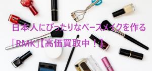 日本人にぷったりなベースメイクを作る RMK