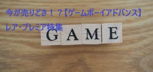 ゲームボーイアドバンス コラム