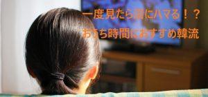 韓流ドラマ コラム
