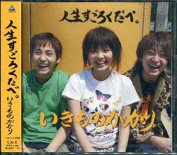 いきものがかり / 人生すごろくだべ。(CD&DVD)