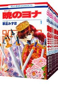 暁のヨナ 最新巻セット