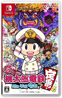 桃太郎電鉄 ~昭和 平成 令和も定番! ~