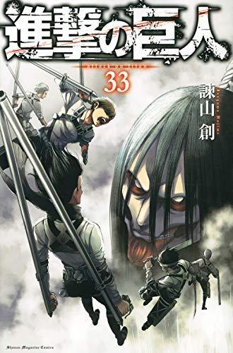進撃の巨人 コミック 1-33巻セット