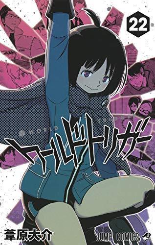ワールドトリガー コミック 1-22巻セット