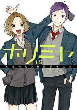 ホリミヤ コミック 1-15巻セット