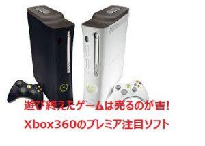 Xbox360 プレミア 売る